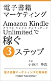 E-book Marketing - 3 Steps to Make Money with Amazon Kindle Unlimited: eBook-Marketing textbook...